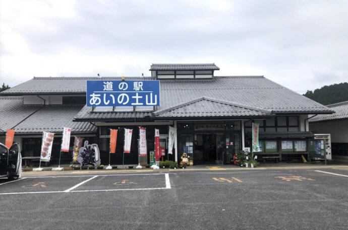 滋賀県 あいの土山