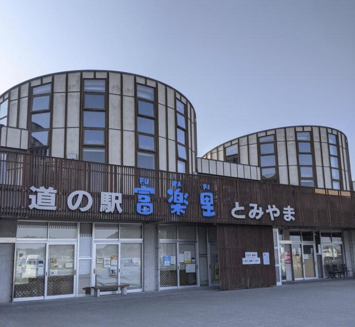 道の駅 千葉県