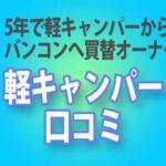 軽キャンパー 口コミ